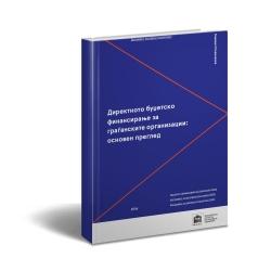 direktno-budzhetsko-finansiranje-za-gragjanskite-organizacii-osnoven-pregled