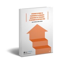 preporaki za model za reformiranje na drzavnoto finansiranje za gragjanskite organizacii na centralno nivo